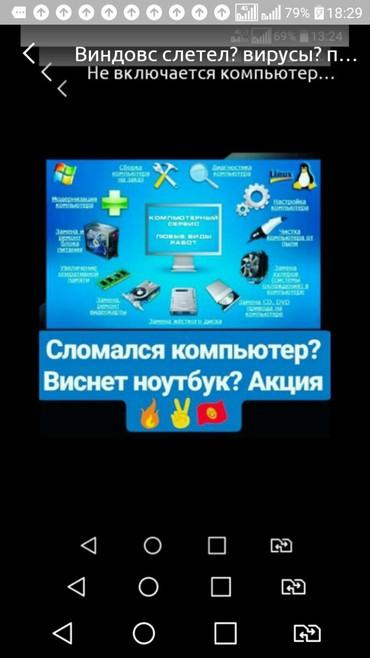 кофемашина unicum nero в Кыргызстан: Переустановка Windows любой версии, (7, 8, 10) с выездомУстaновка
