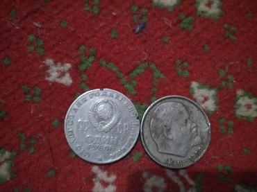 Спорт и хобби - Сокулук: Советские коллекционные монеты