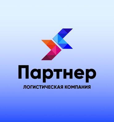 Такси, логистика, доставка - Бишкек: Требуются логисты в транспортную компанию1.Ответственные 2.Легко