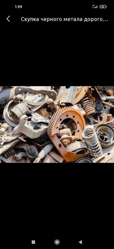 черный металл прием цена in Кыргызстан | СКУПКА ЧЕРНОГО МЕТАЛЛА: Чёрный метал ПРИНИМАЕМ ВЫСОКИЕ ЦЕНЫ САМОВЫВОЗ ЗВОНИТЕ БИШКЕК ЧУЙ