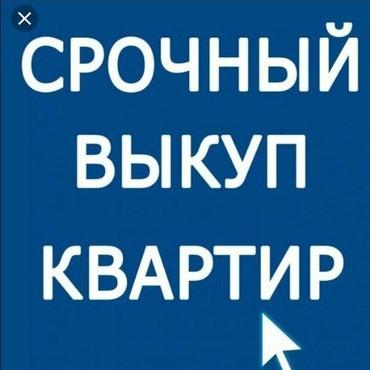 Куплю!Наличка!1-2-3хкомнатную квартиру!!!!Политех,Юж.мкр в Бишкек