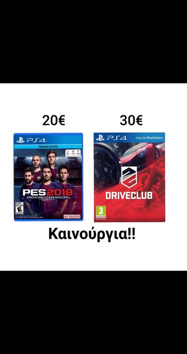 PS4 (Sony Playstation 4) σε Thessaloniki