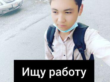 логопед бишкек кыргызча in Кыргызстан | БИЛИМ, ИЛИМ: Ищу работу по выходным или ночью  Мне 18