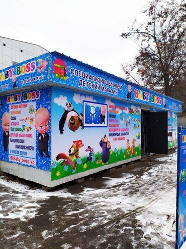 радуга магазин в Кыргызстан: Сдаю павильон 30кв.м в центре города, рядом - школа 67