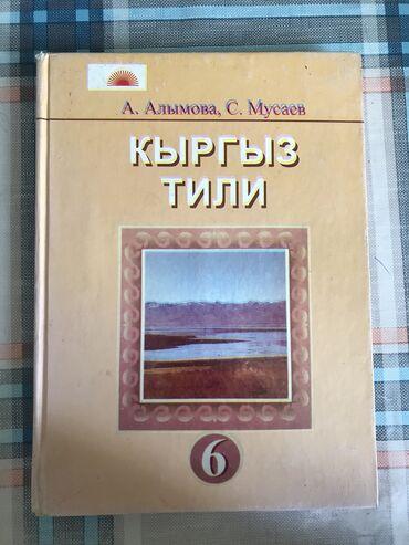 Кыргыз тили 6 класс в отличном состоянии  Автор Мусаев