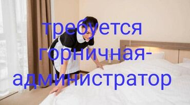 требуется уборщица на 2 часа in Кыргызстан | УБОРЩИЦЫ, ТЕХНИЧКИ: Техничка. Квартира. 2/2