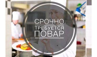 Работа - Тамчы: Требуется Повар! Иссык-Кульская область, село Тамчи. Ответим на все во