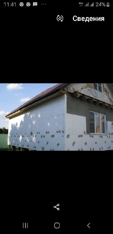 Утепление домовустановка водосливы,трубы снегодержателисливные жол