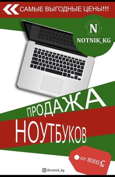 В предверии начала учебного года в Бишкек