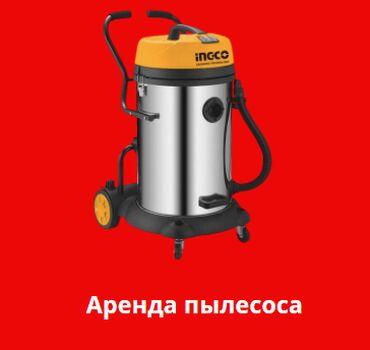 самовывоз строительного мусора в Кыргызстан: Сдается в аренду строительный пылесос.Пылесос на прокат.Аренда