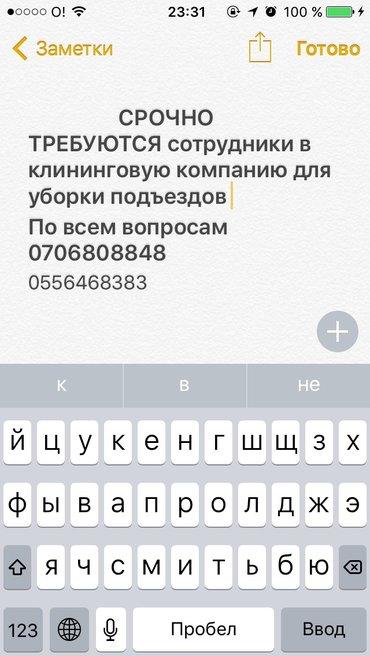 срочно требуются сотрудники в клининговую компанию для уборки подъездо в Бишкек