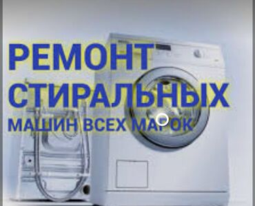 матиз 2 коробка автомат ош in Кыргызстан | АВТОЗАПЧАСТИ: Ремонт | Стиральные машины