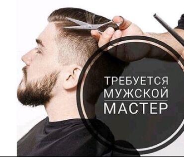 salon krasoty v centre goroda в Кыргызстан: Парикмахер Универсал. Процент