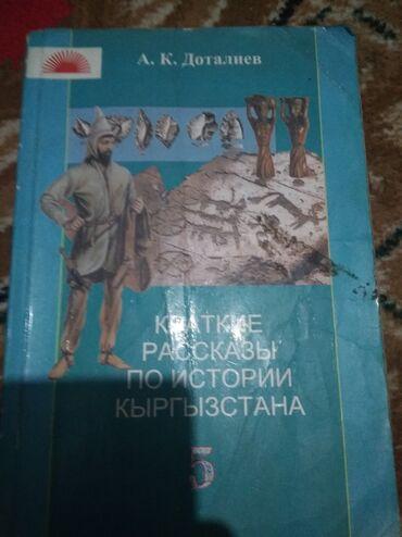 гдз математика 5 класс с к кыдыралиев в Кыргызстан: История Кыргызстана 5 класс А.К.ДОТАЛИЕВ