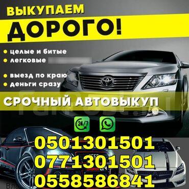 скупка машин в любом состоянии in Кыргызстан | ШВЕЙНЫЕ МАШИНЫ: Honda 2002