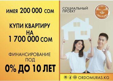 tdv 2 в Кыргызстан: Продается квартира: 2 комнаты, 48 кв. м