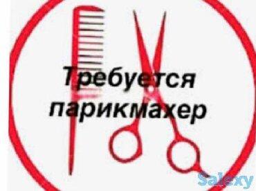 щербакова советская в Кыргызстан: Парикмахер