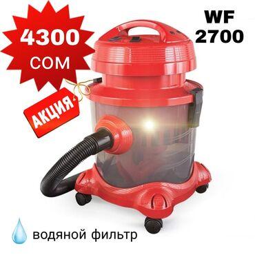 Пылесос Fantom Eco WF 2700 -Отлично подойдет для сухой и так и для
