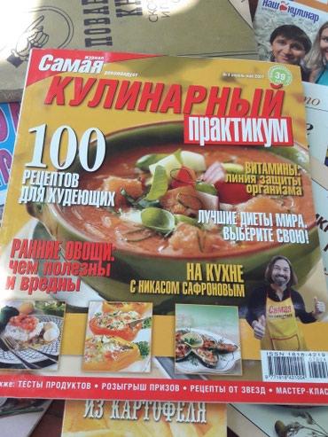 журнал бурда купить в Кыргызстан: Кулинарные журналы и книги. Около 50 журналов, 19 мини книжкек и 3 кни