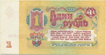 Bakı şəhərində 1 rubl kağız pulu satıram köhnə sovet pulu 1961-ci ilin 10 ədəd
