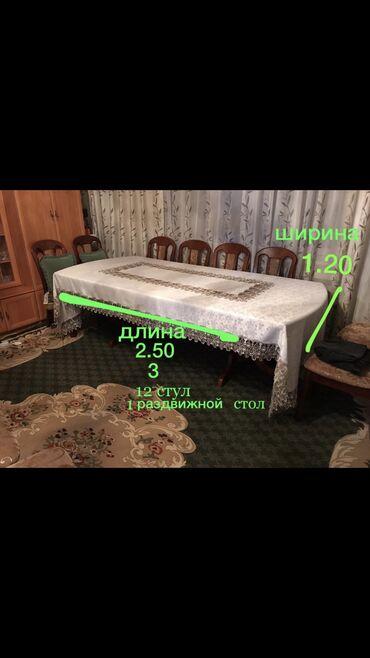 т т к н 2 класс в Кыргызстан: Сост идеален + подарок 2 кресло 1 диван