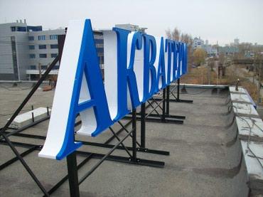 изготовление баннеров бишкек in Кыргызстан | РАЗМЕЩЕНИЕ РЕКЛАМЫ: Размещение рекламы | Наклейки, Бэклайты, Вывески | На ограждениях, заборах, На стенах и крышах зданий