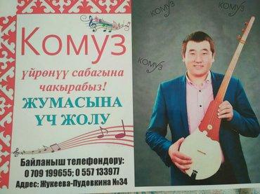Комуз үйрөнүүгө чакырабыз   в Бишкек