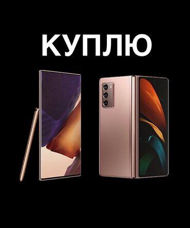 самые популярные журналы о моде в Кыргызстан: КУПЛЮ Samsung Note 20 или Galaxy Z Fold 2  Предлагайте только не дорог