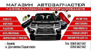 гбо 4 запчасти в Кыргызстан: Автогаз ГБО запчасти фильтра, редукторы, форсункиДобро пожаловать к