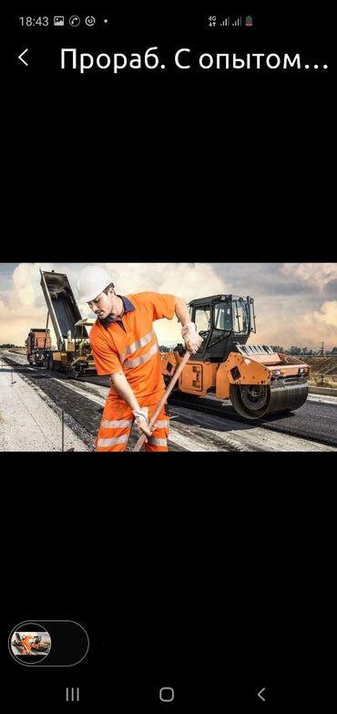 Работа - Кок-Джар: Нужен Прораб с опытом работ  Желательно дорожники и мостовики