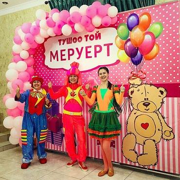 ФОТОЗОНА и ШАРЫ на той, детский в Бишкек