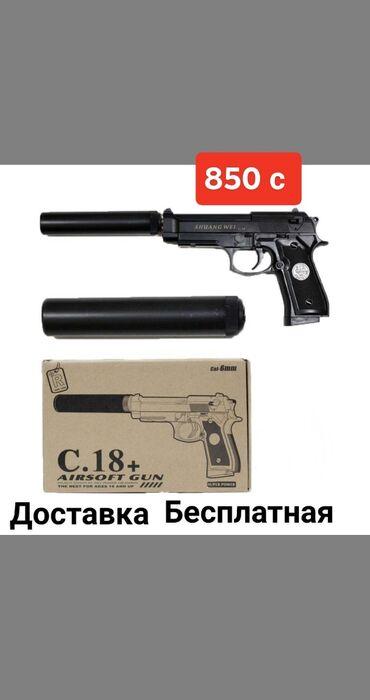 рулетка 50 метров в Кыргызстан: Пистолет пневматический металлический игрушечныйДолговечныеДальность