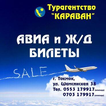 309 объявлений: Авиабилеты по всем направлениям и авиакомпаниям в г Токмок. с