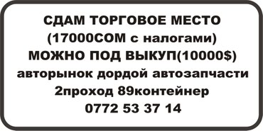 Сдам торговое место на авторынке в Бишкек