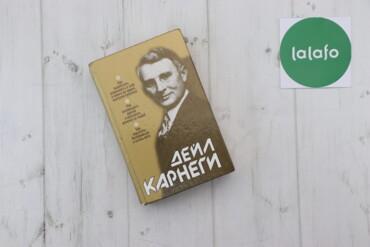 """Книги, журналы, CD, DVD - Украина: Книга """"Как выработать уверенность в себе и влиять на людей, выступая п"""