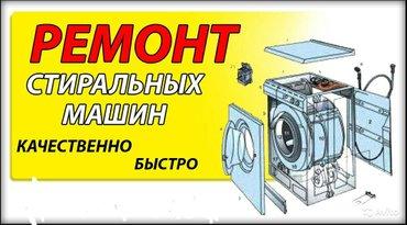 Ремонт стиральных машин автомат   в Бишкек