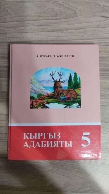 Продаю учебник Кыргыз Адабият 5 класс