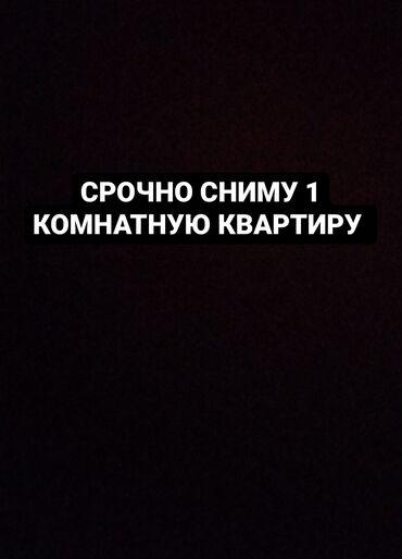 СРОЧНО СНИМУ 1 КОМНАТНУЮ КВАРТИРУ В ТУНГУЧЕ, АЛАМЕДИН-1, УЧКУН