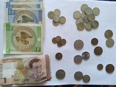 Купюры - Кыргызстан: Продаю антиквариат. Национальные купюры и монеты. Цена договорная
