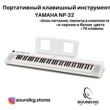 Портативный клавишный инструмент - YAMAHA NP-32 - В наличии   Компактн