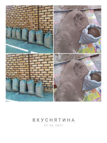 песок в мешках в Кыргызстан: Срочно Срочно Песок сеянный готовый один мешок по 150 сом номер