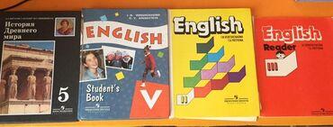 Срочно продаются учебники в отличном и хорошем состоянии