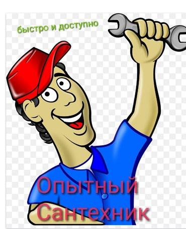 Услуги сантехника и электрика. в Бишкек