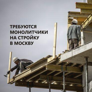 Работа - Баткен: 000585 | Россия. Строительство и производство. 6/1