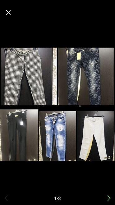Брюки - Кыргызстан: Брюки и джинсыновые и б/у, покупала в Италии и Дубаи, размеры