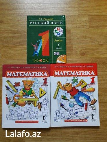 Bakı şəhərində книги 1-го класса ( математика 1-я и 2-я часть )