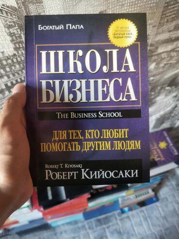 Школа бизнеса  Ещё больше книг в профиле