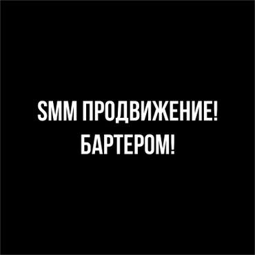 совместное продвижение в Кыргызстан: SMM (СММ) продвижение вашего бизнеса в соцсетях! С меня продвижение, с
