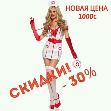 СКИДКИ!!! Костюмы: медсестры, полиции, красной шапочки. ВСЕ по 1000с. в Бишкек