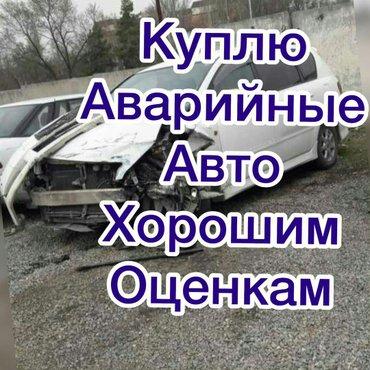Куплю аварийные авто, все марки машины тайота; хонда лексус субару мер в Бишкек